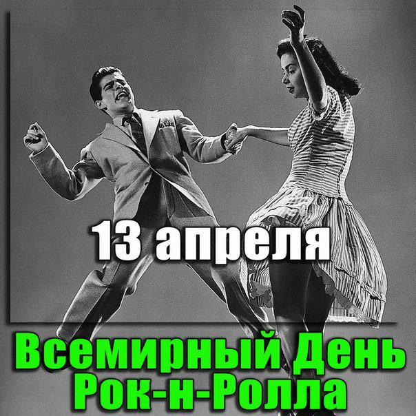 День рок-н-ролла поздравления