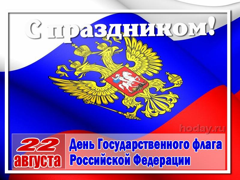 говорящая стена поздравлений с праздником флаг россии многих