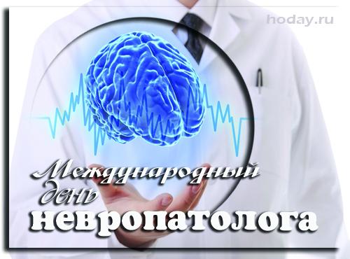Поздравление день невролога