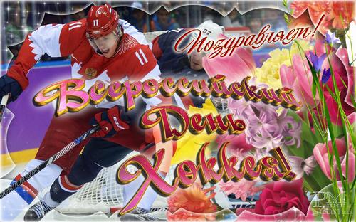 короткое прикольное поздравления с днем российского хоккея очаг