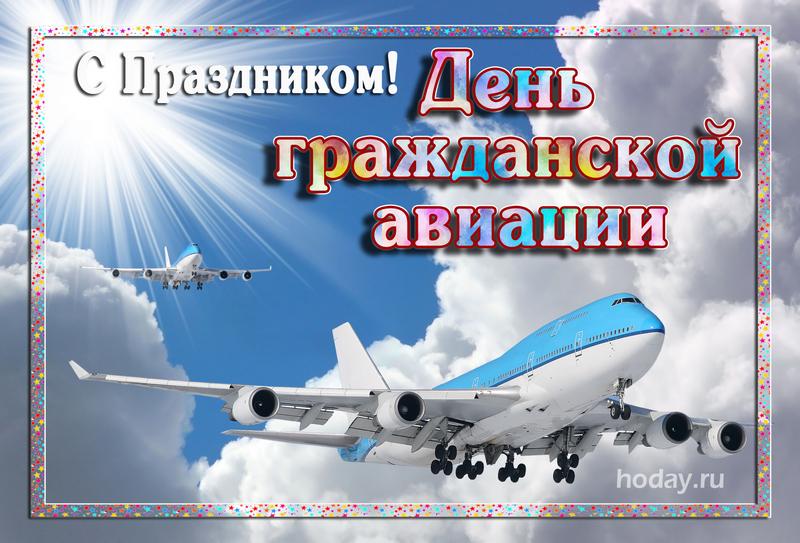 9 февраля день аэрофлота поздравления