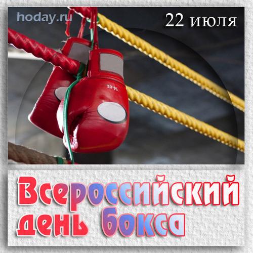 всегда с днем бокса открытка поздравить готов, можно перемазывать
