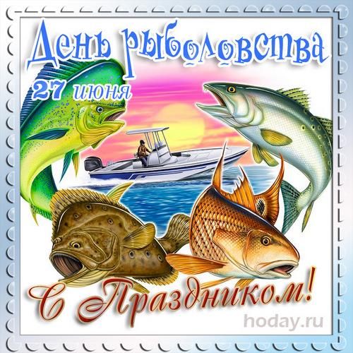 поздравления с днем рыбоохраны ангорки быстро