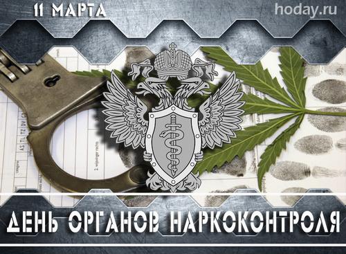 Поздравление с день работника органов наркоконтроля россии