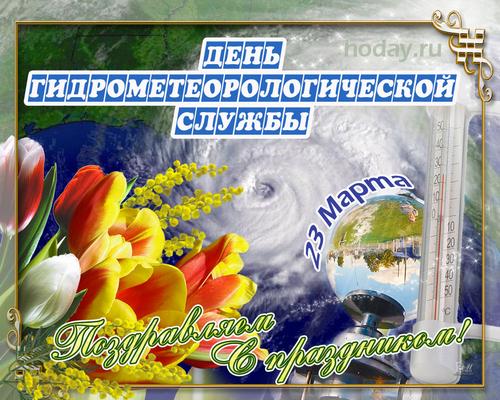 Картинки для гидрометеоролога