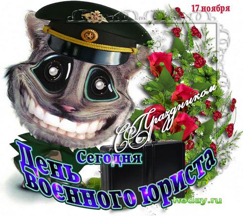 Прикольные поздравления с днем военного юриста