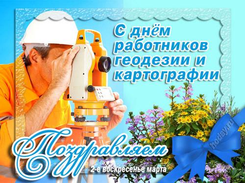 Поздравление на день работника геодезии и картографии
