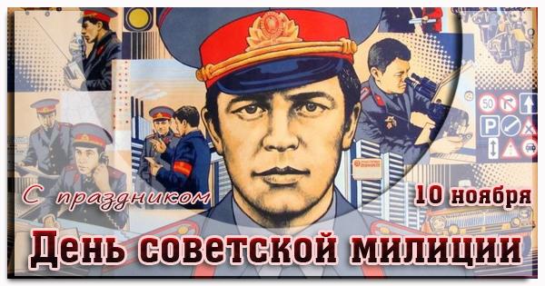 https://hoday.ru/gallery/mesyac/noyabr/10-den-policii/miliciya-12-0.jpg