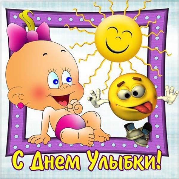 День рождения, с днем улыбки открытки прикольные