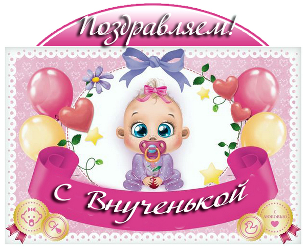 Ссылки и поздравления с рождением внучки