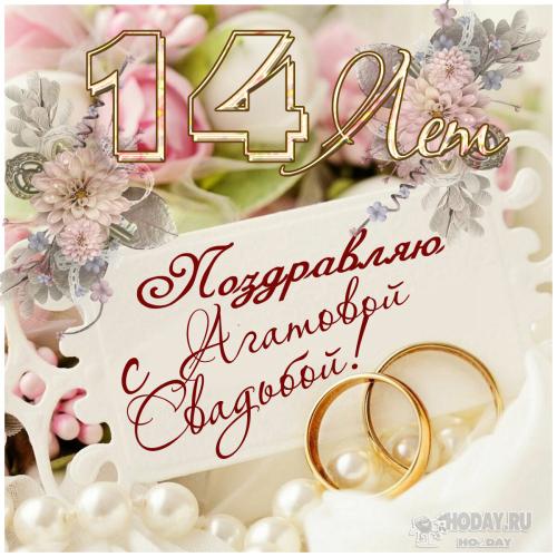 Открытки свадьбы 14 лет Поздравления с