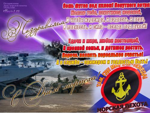 Поздравления брата с днем морской пехоты